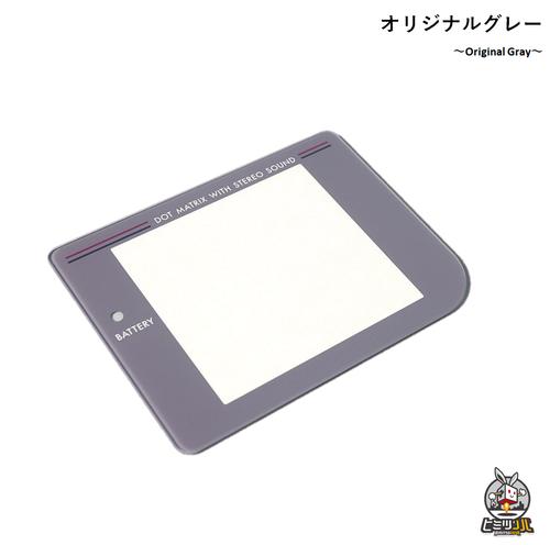 GB カスタムオーダー専用オプション【スクリーン】