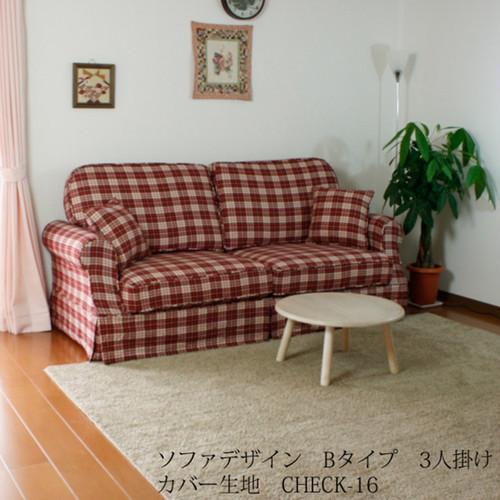 カントリーカバーリング3人掛けソファ(B)/CHECK-16生地/裾ストレート
