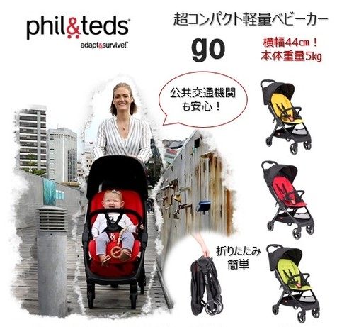 【台数限定】phil&teds「go」3色有+今だけ「カバーセット」付! フィルアンドテッズ ゴー