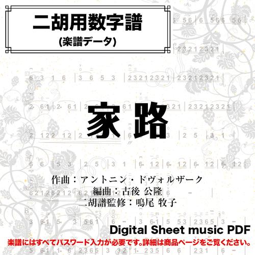 家路 -二胡用数字譜- 〔二胡向け〕 ダウンロード版