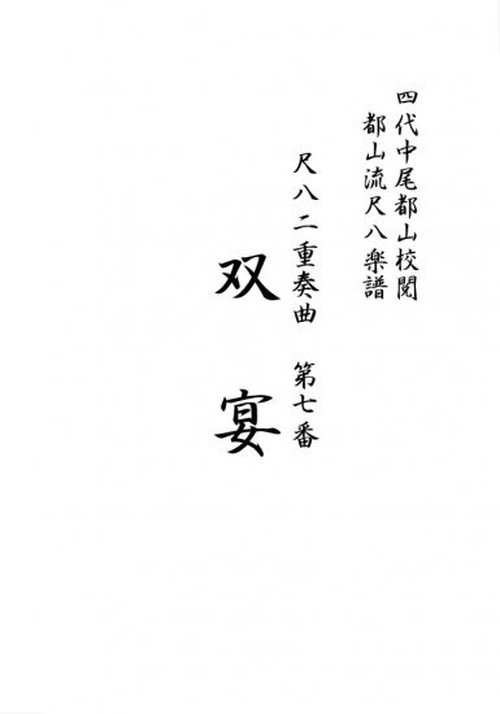 T32i113 尺八二重奏曲 第七番 双宴(尺八/初代 山本邦山/尺八/都山式譜)