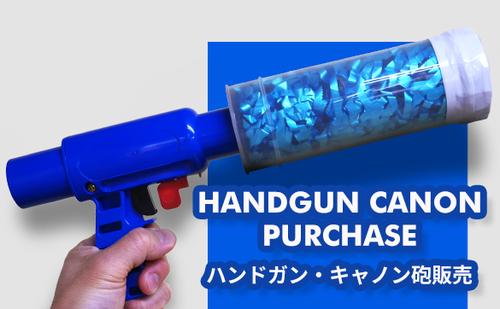 ハンドガンキャノン砲(メタルブルー)