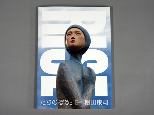 棚田康司 作品集 「たちのぼる。」