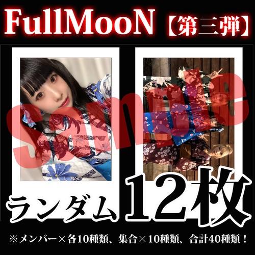 【チェキ・ランダム12枚】FullMooN【第三弾】