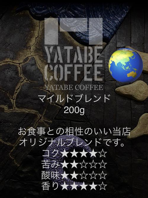 YATABE COFFEEマイルドブレンド 200g