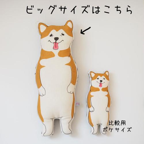 ビッグ(クッション)サイズ 赤柴ちゃん ヌイグルミ