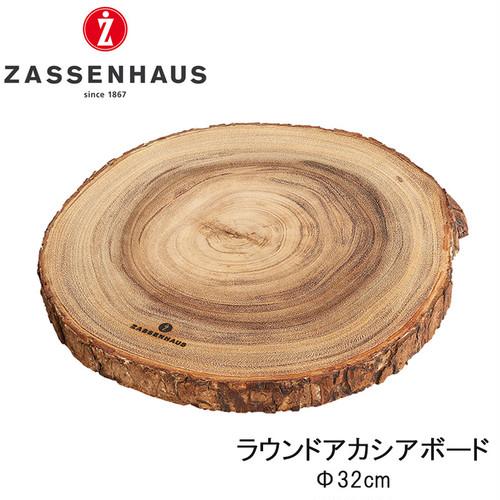 ZASSENHAUS ザッセンハウス ラウンドアカシアボード φ32cm カッティングボード まな板 キャンプ アウトドア 用品 グッズ