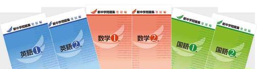 教育開発出版 旧版2019年度版 新中学問題集 英語 中1~3 発展編 各学年(選択ください) 新品完全セット