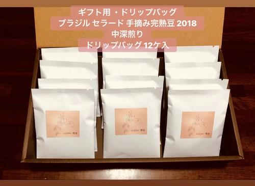 【ギフト・香ばし系・ドリップバッグ12ケ】 ブラジル セラード 手摘み完熟豆 2018 中深煎り