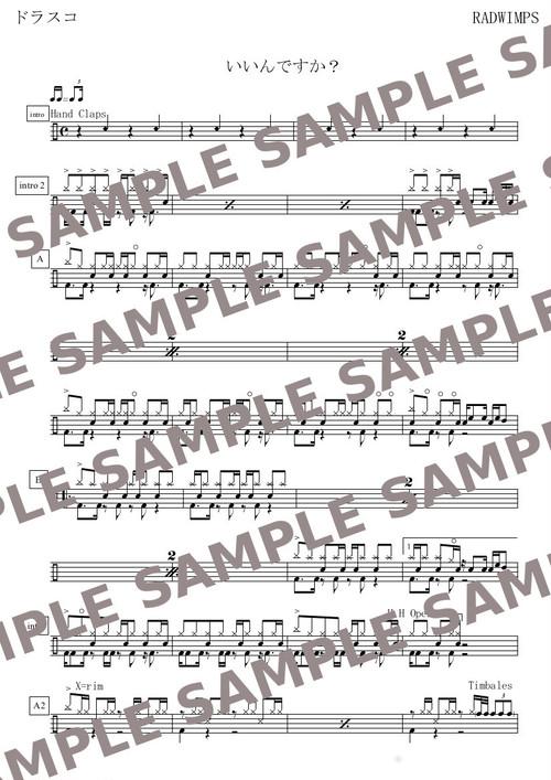 いいんですか?/RADWIMPS(ラッドウインプス) ドラム譜