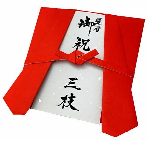 長寿祝用の金封(還暦60歳用)筆耕無料