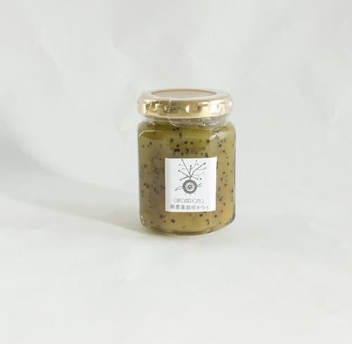 すっきり美味しい 無農薬キウイジャム 手作り 大分県臼杵産 140mlギルトフリー 無添加 グルテンフリー