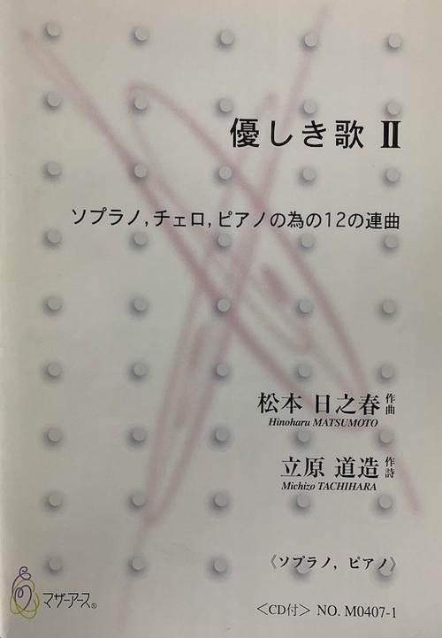 M0407 優しき歌Ⅱ(ソプラノ、チェロ、ピアノ/松本日之春/楽譜)