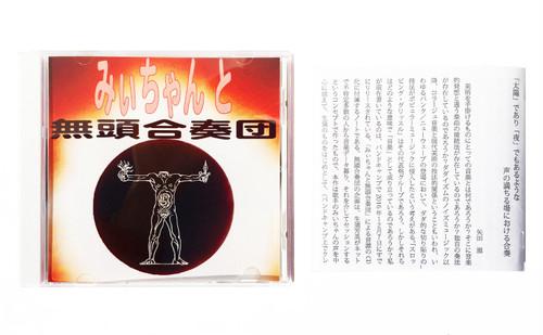 生須芳英『みぃちゃんと無頭合奏団』