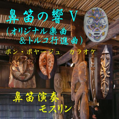 鼻笛オリジナル楽曲「ボン・ボヤージュ」カラオケ ダウンロード