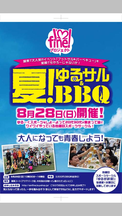 夏!ゆるサル&BBQ!