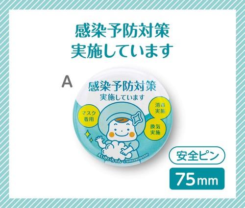 えいせいちゃん予防対策缶バッジ75mm(安全ピン)