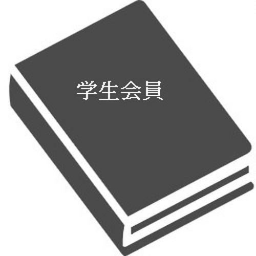 シンポジウムテキスト(学生会員)