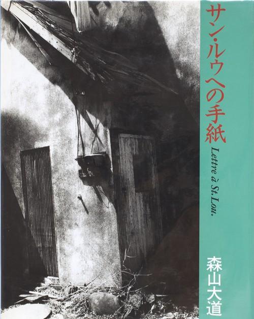 (古本) サン・ルゥへの手紙 by 森山大道