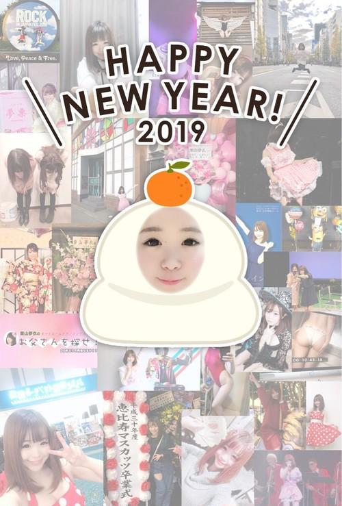 栗山夢衣からの年賀状2021 【12/20まで】