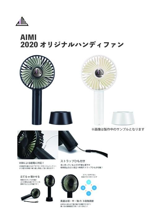 AIMI オリジナルハンディーファン ホワイト 送料込み