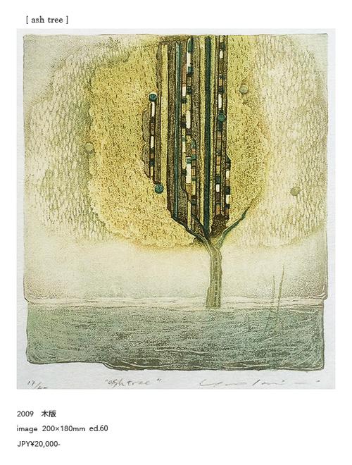 岩切裕子 「ash tree(トネリコ) 」IWAKIRI Yuko /woodblock print 'ash tree'