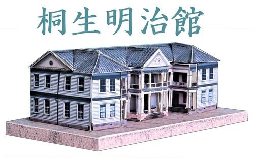 桐生明治館 ペーパークラフト (ver.2.0)