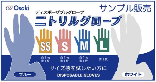 医療用ニトリル手袋サンプル販売