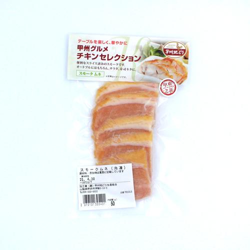 甲州地どりスモークムネ 50g(冷凍)