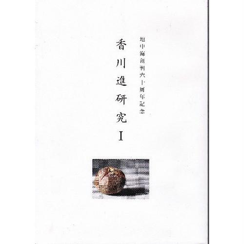 香川進研究 I 「地中海」創刊六十周年記念