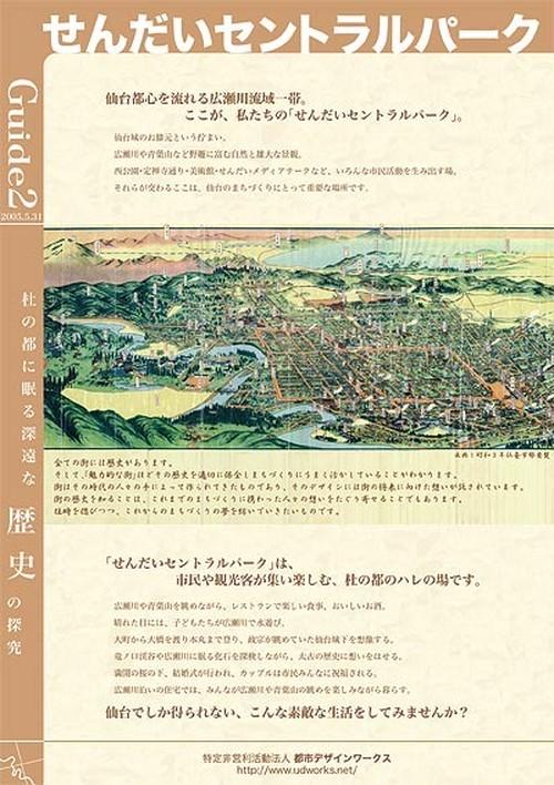 せんだいセントラルパーク GUIDE2 歴史編
