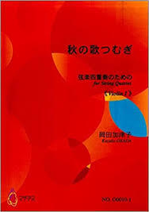 O0010 Tapestry  of  Japanese  Autumn  Songs(violin I.II, viola & violoncello/K. OKADA /Full Score)