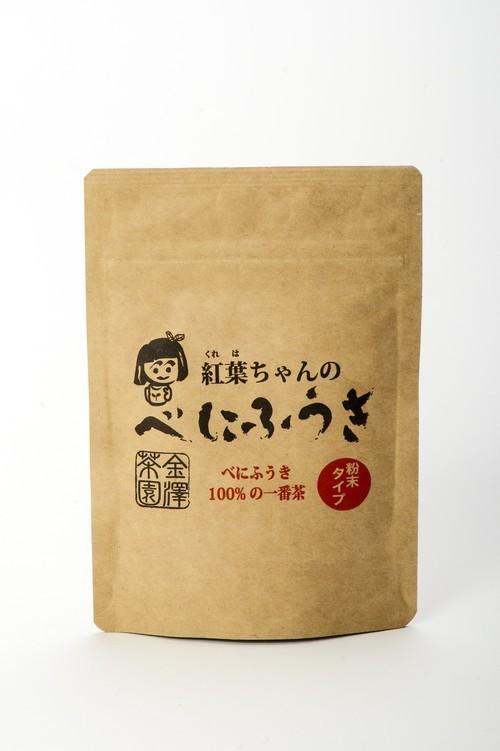 金澤茶園「くれはちゃんのべにふうき」