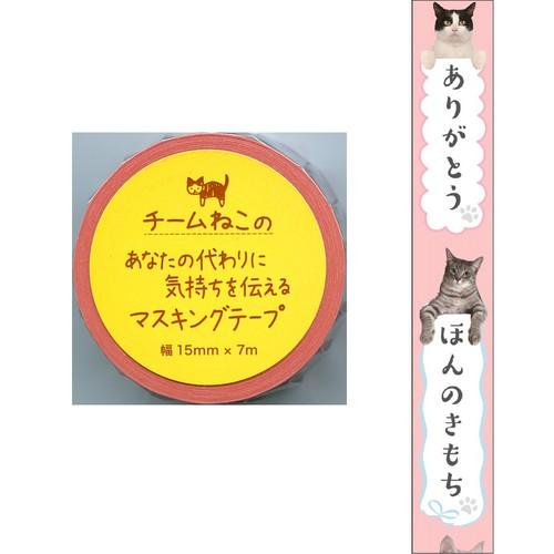 猫マスキングテープ(ありがとう・ほんのきもち)幅15mm