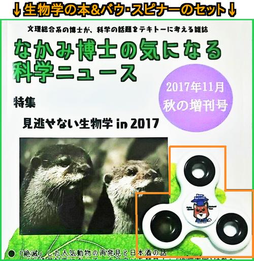 【いきものセット】生物学ニュースの同人誌&バウ・スピナー