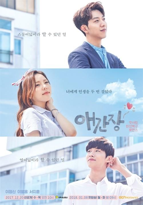 ☆韓国ドラマ☆《ラブ・トライアングル~また君に恋をする~》Blu-ray版 全10話 送料無料!