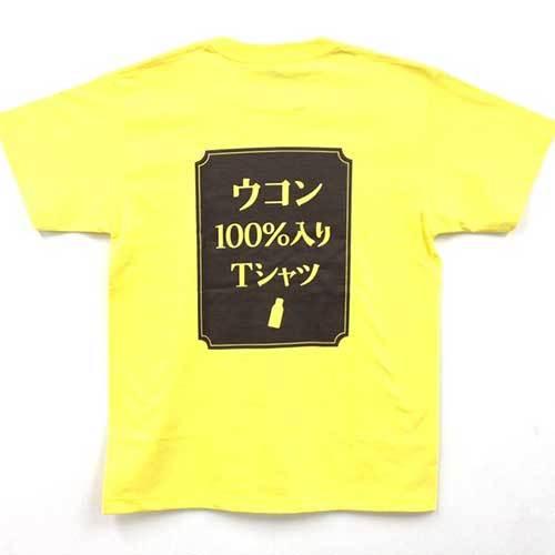 ウコン100%入り Tシャツ