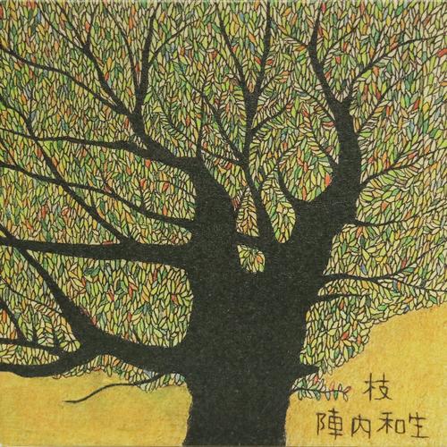 アルバム 『枝』