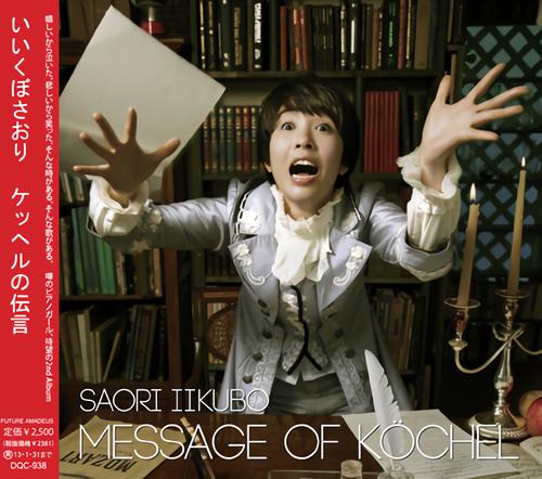 2nd Album ケッヘルの伝言
