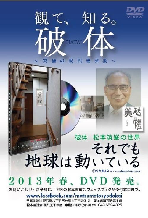 破体(HATAI)DVD『それでも地球は動いている』