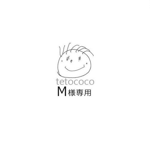 【M様専用】