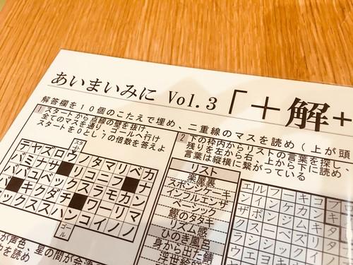 あいまいみに Vol.3「+解+」  制作:iMY
