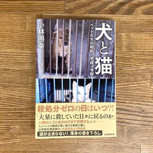 【新品】犬と猫 (毎日新聞出版)
