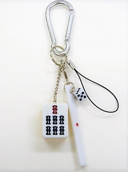 カラビナ付麻雀パイ(大)3点セット キーホルダー  【チーソー】