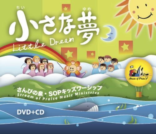 SOPキッズワーシップ「小さな夢」CD/DVD