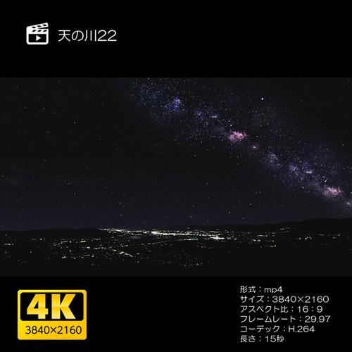 天の川22
