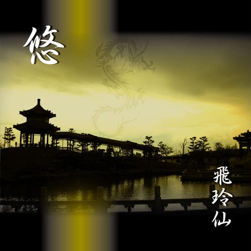 飛玲仙 2nd Album - 悠