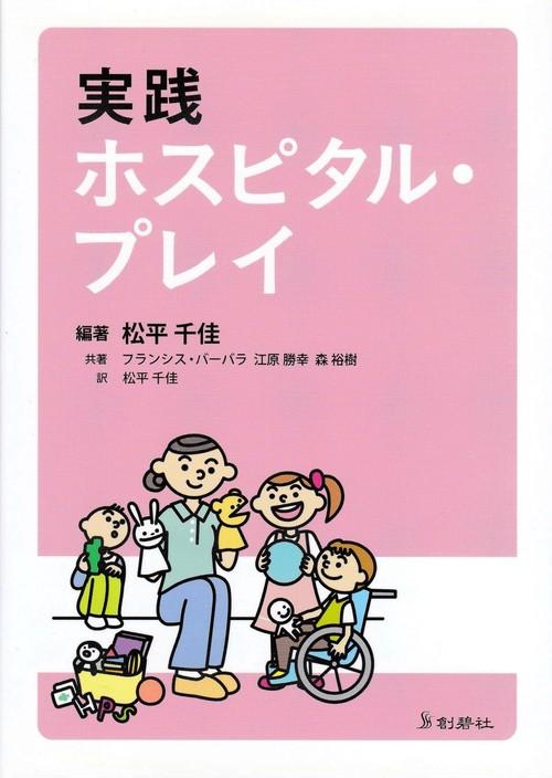 【書籍】実践ホスピタル・プレイ