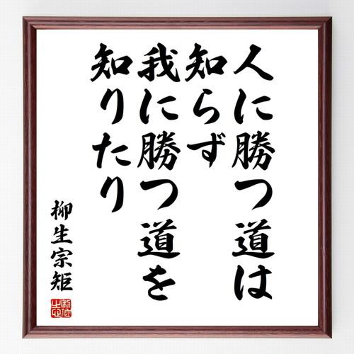 柳生宗矩の名言色紙『人に勝つ道は知らず、我に勝つ道を知りたり』額付き/受注後直筆/Z0323