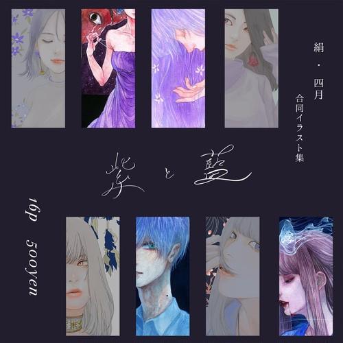 合同本「紫と藍」